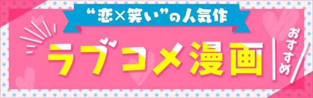 恋×笑いの名作&人気作!ラブコメマンガ(漫画)おすすめ23選&ランキング