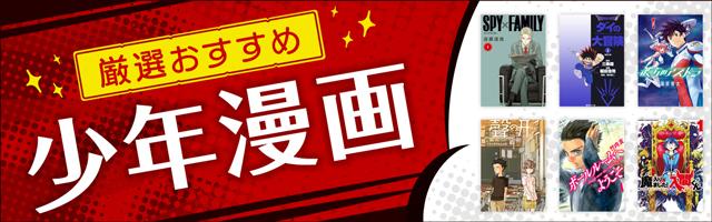 【人気】少年マンガ(漫画)おすすめ17選&ランキング アニメ化で注目を浴びる王道作品から人気作家の最新作まで