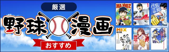 野球マンガ(漫画)おすすめ18選 メジャー、MIX、球詠…最強バッテリーに天才スラッガー、ベストナインも揃い踏み!