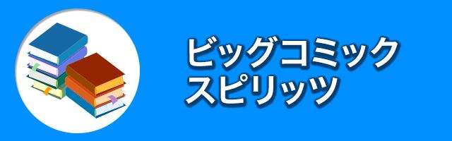 ビッグコミックスピリッツ マンガ(漫画)・コミック 無料試し読みも