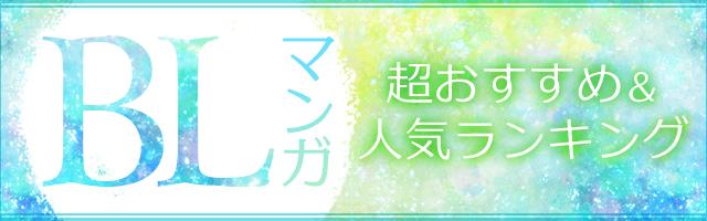 厳選【2020】BLマンガ超おすすめ&人気作品(初心者向け・泣ける・ピュアなどテーマ別)