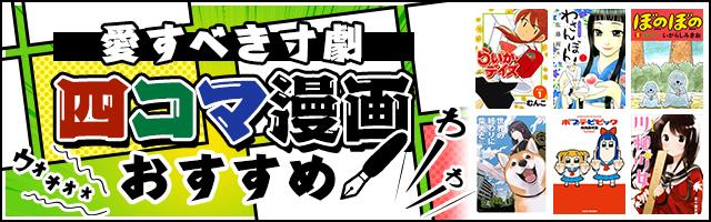 【人気】4コママンガ(漫画)おすすめ&ランキング 笑いを追究するシュールな作品から家族や学校生活がテーマの名作まで