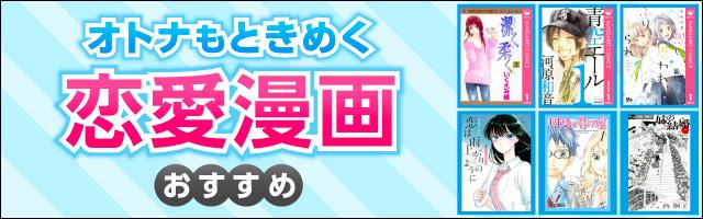 ドラマ化作品も大注目!恋愛マンガ(漫画)おすすめ21選&人気ランキング