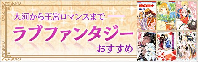 大河から王宮ロマンスまで!ラブファンタジーマンガ(漫画)おすすめ17選