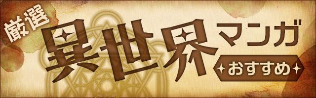 厳選【2020】異世界マンガおすすめ35選!転生・チート系が熱い