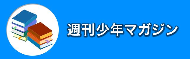 週刊少年マガジン マンガ(漫画)・コミック 無料試し読みも