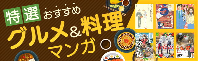 グルメマンガ・料理マンガおすすめ20選&ランキング