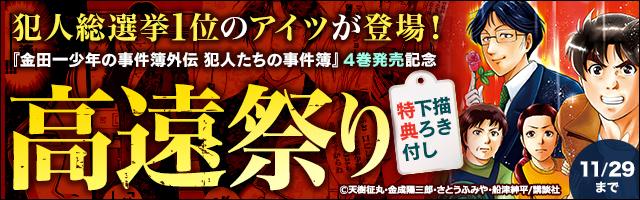 『金田一少年の事件簿外伝 犯人たちの事件簿』4巻発売記念 高遠祭り