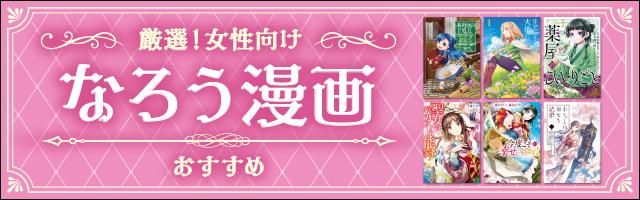 【厳選】女性向けなろうマンガ(漫画)おすすめ15選&人気ランキング~成り上がり、スローライフ、まさかの恋愛まで転生ヒロイン大活躍!