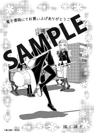 【購入特典】デジタルメッセージペーパー