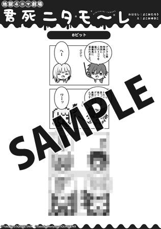 【購入特典】1ページマンガ