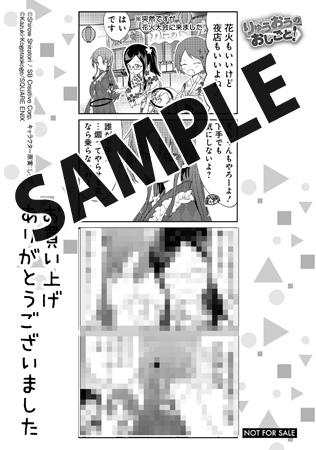 【購入特典】描き下ろし4コママンガ