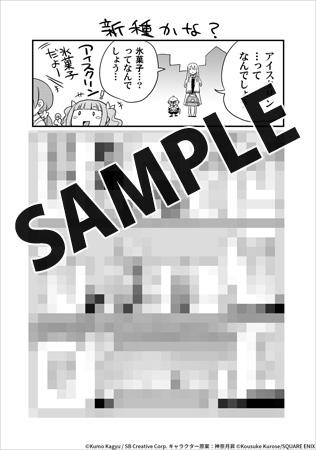 【購入特典】描き下ろし1Pマンガ