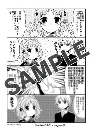 【購入特典】描き下ろしデジタルピンナップ