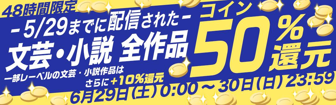 文芸・小説全作品 コイン50%還元フェア