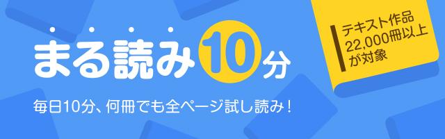 まる読み10分