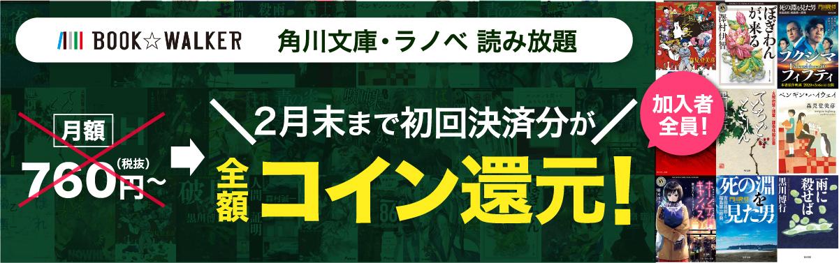 角川文庫・ラノベ 読み放題【文芸・小説 pick up】