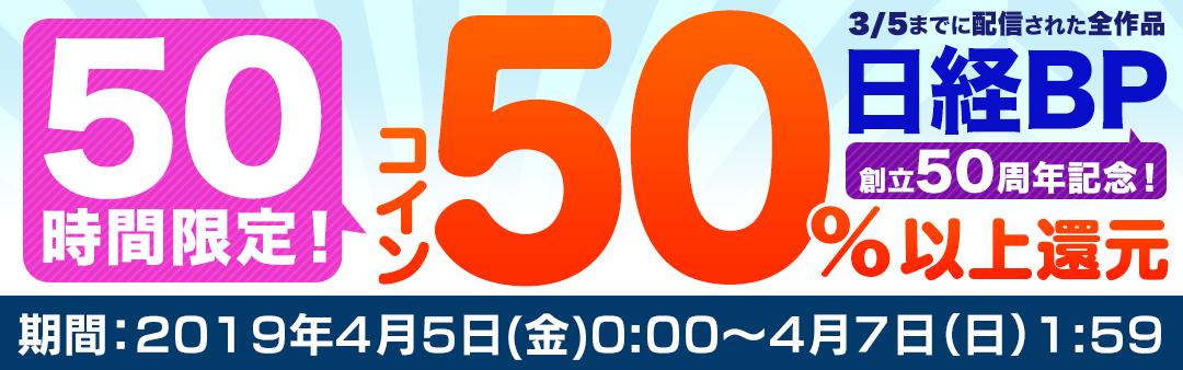 日経BP50周年フェア