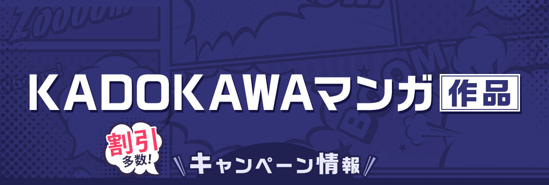 KADOKAWAマンガ作品 キャンペーン一覧