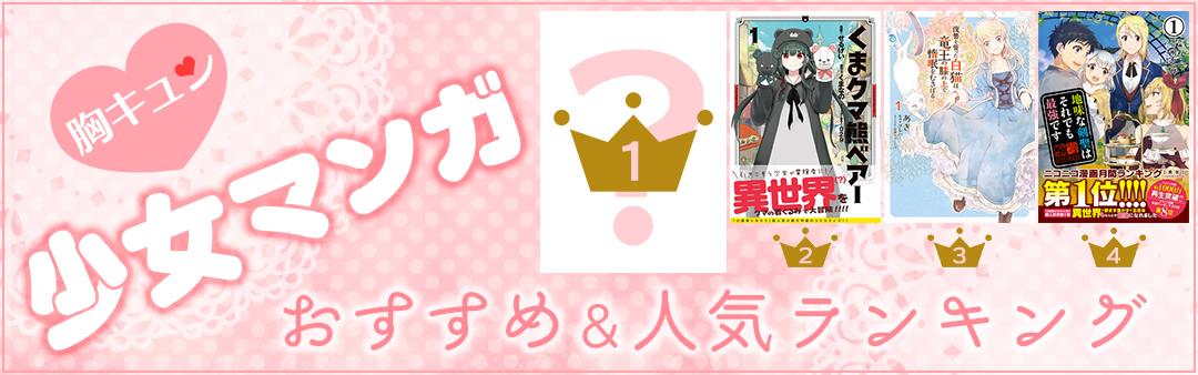 胸キュン少女マンガ【2020】ランキング&おすすめ~人気・名作~