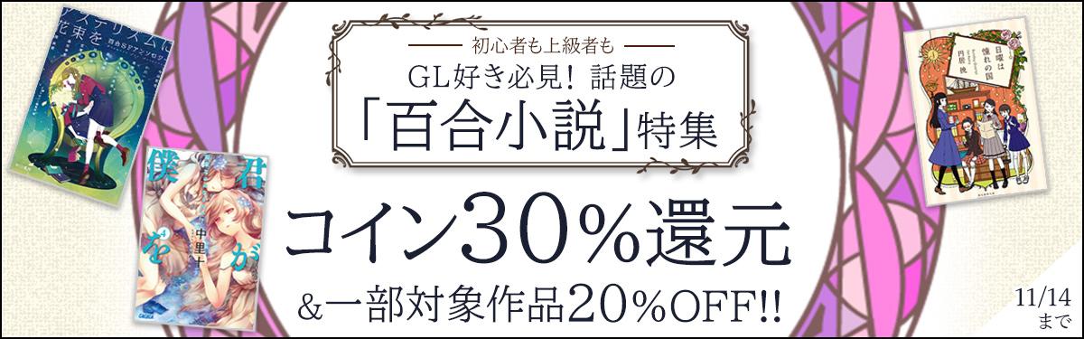 GL好き必見!話題の「百合小説」特集