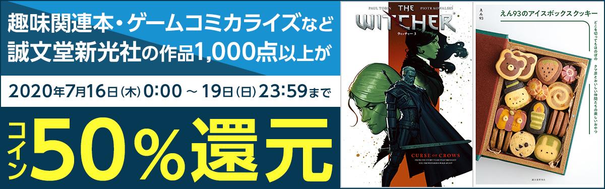 96時間限定!誠文堂新光社コイン50%還元