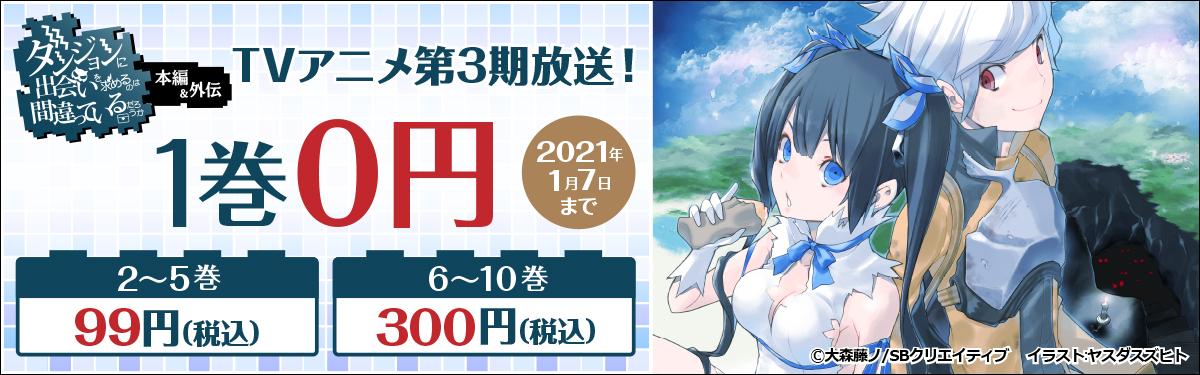 『ダンまち』TVアニメ3期放送記念!