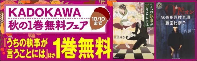KADOKAWA 秋の1巻無料フェア