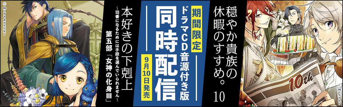 TOブックス9月新刊 ドラマCD音源付き版配信キャンペーン