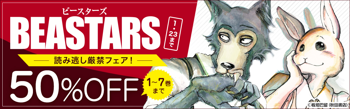 【AKITA電子祭り 冬の陣】第28弾 BEASTARS 読み逃し厳禁フェア!
