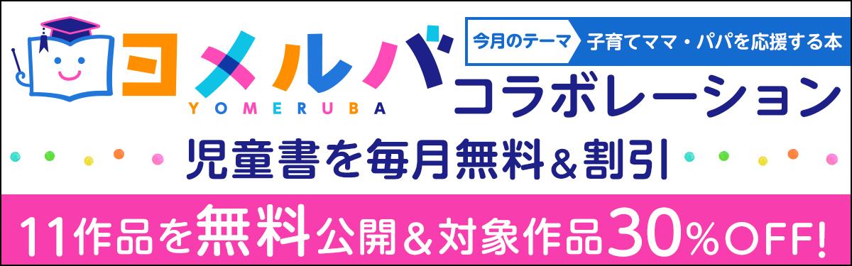 ヨメルバ×BOOK☆WALKER 無料&割引キャンペーン【2020年11月】