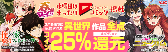集英社 春マン!!2019 「水曜日はまったりダッシュエックスコミック」対象作品コイン25倍!