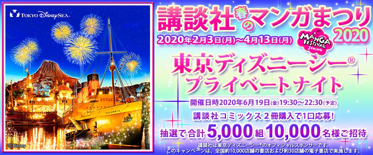 講談社 春のマンガまつり2020 ~東京ディズニーシー®プライベートナイト~