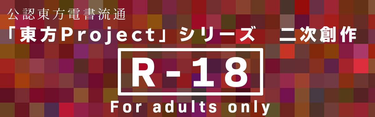 """「東方Project」シリーズ二次創作公認流通""""東方同人電書流通""""【R-18】"""