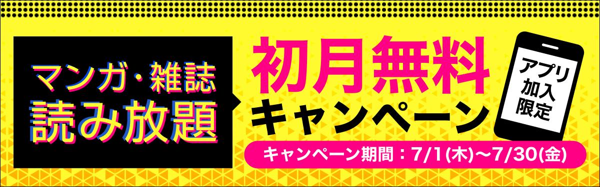 マンガ・雑誌 読み放題 アプリ加入限定!初月無料キャンペーン