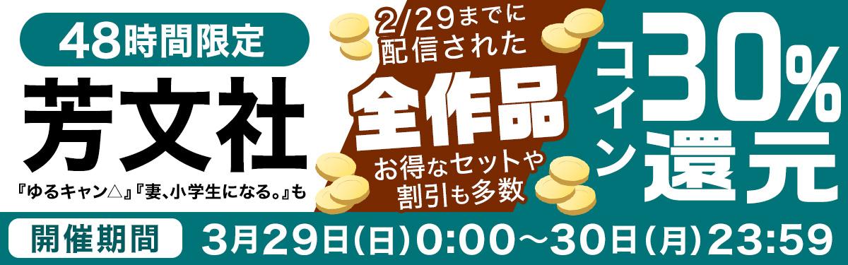 48時間限定 芳文社全作品コイン30%還元キャンペーン
