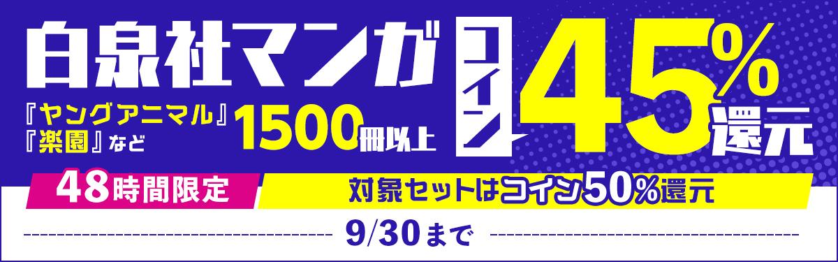 【コイン45%還元】白泉社マンガ対象1,500冊以上