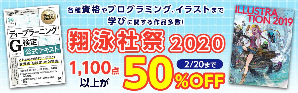 翔泳社祭2020