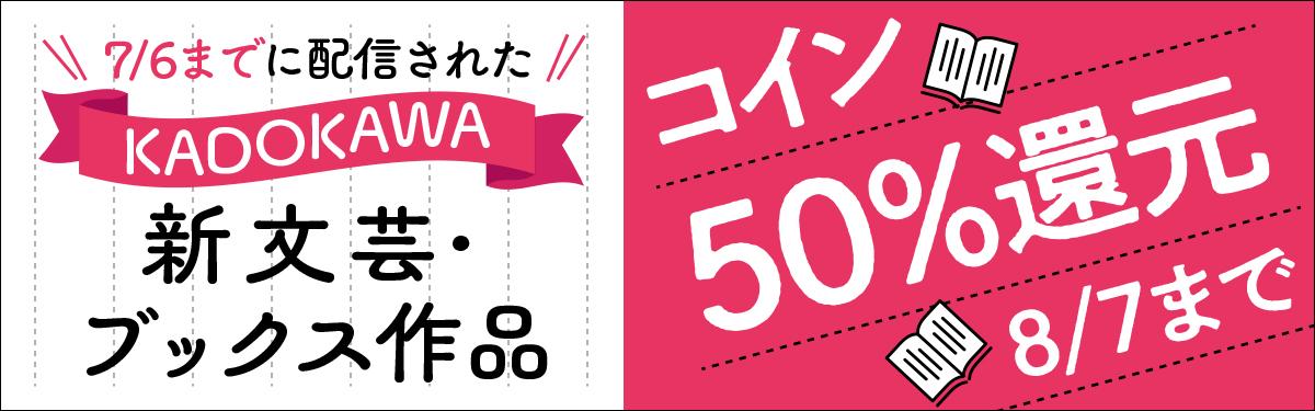 KADOKAWA新文芸・ブックス作品 コイン50%還元キャンペーン