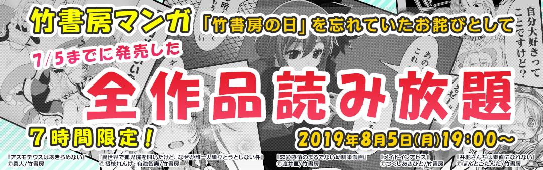 7時間限定で竹書房マンガ全作品読み放題!