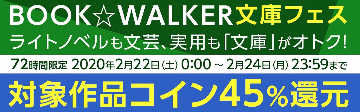 BOOK☆WALKER文庫フェス