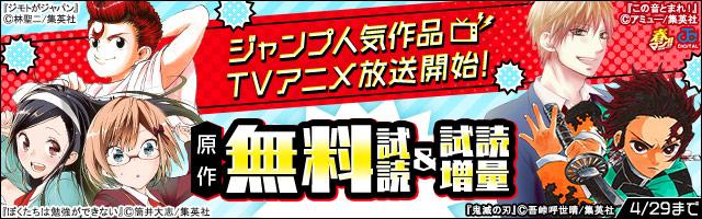 春マン!!『鬼滅の刃』『ぼくたちは勉強ができない』『この音とまれ!』『ジモトがジャパン』ジャンプレーベル大人気タイトルTVアニメ続々放送開始CP!