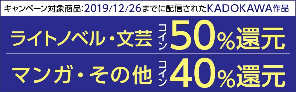 対象作品50,000点以上!KADOKAWA作品コイン最大50%還元