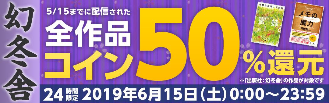 幻冬舎全作品コイン50%還元フェア