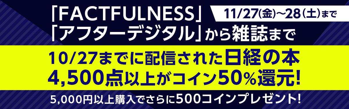 48時間限定!日経の本コイン50%還元フェア