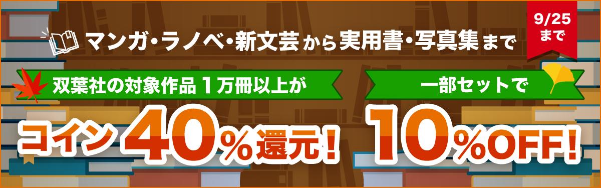 双葉社コイン40%還元フェア!