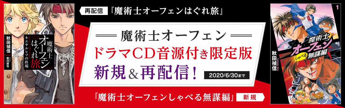 アニメ放映目前!『魔術士オーフェン』ドラマCD音源付き限定版配信