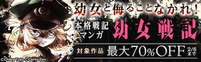 『幼女戦記』最大70%OFF!