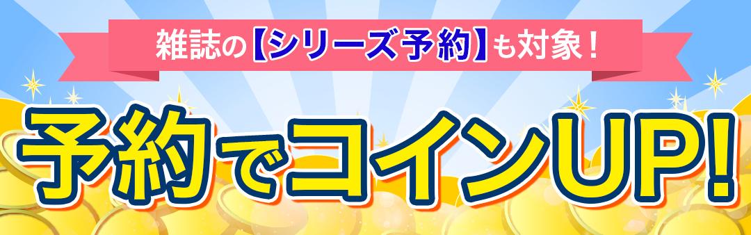 全電子書籍対象! 予約購入でコインUP!!