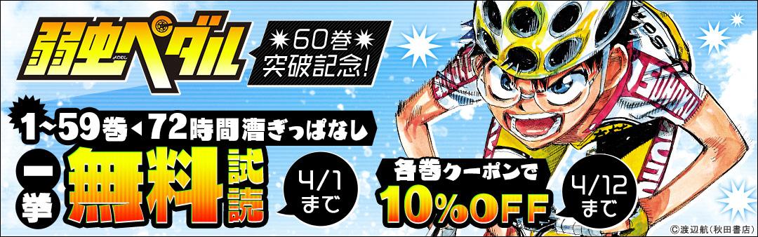『弱虫ペダル』60巻突破記念!59巻まで72時間漕ぎっぱなし一挙無料!!